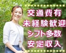 コールセンター・テレオペ(ア◆電気設備の簡単一次受付、事務処理◆週3~、実働4h~7h)