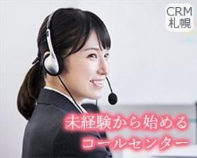 コールセンター・テレオペ(派◆大手証券会社に関する問合せ対応◆平日8:15~17:00)