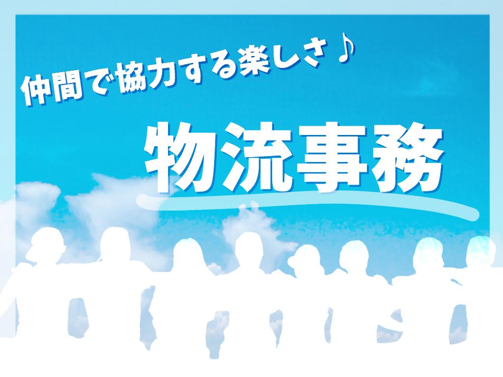 一般事務(平日のみ/9時~18時/シフト制週休2日)