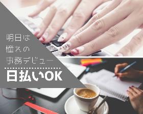 一般事務(クレカ帳票作成事務→長期/平日週5/9-17時20分/残業少)