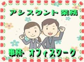 一般事務(人材派遣会社の内勤事務/月23万円以上も、交通費、平日のみ)