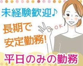 軽作業(未経験者可 土日休 週5 残業2時間程度あり 日払い)