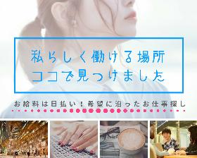 一般事務(クレカ精算処理:長期/平日5日/9:00~17:15)