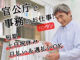 一般事務(宮崎県庁内での事務業務 時給1100円 経験者歓迎)