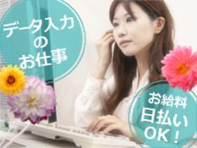 一般事務(PCデータ入力/時給1050円/業種問わず事務経験ある方歓迎)