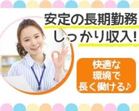 コールセンター・テレオペ(送信メールの開封確認・サービス提案◆平日9~18時、週4日~)