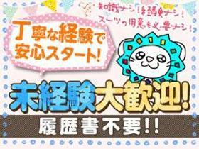 一般事務(ご案内事務◆時給1350円、週3~@三ヶ日駅から電車で通える)