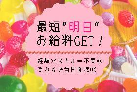 コールセンター・テレオペ(電力会社の発信→短期/平日/週5)