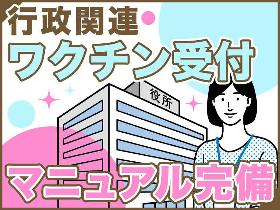 コールセンター・テレオペ(ワクチン接種の問合せ/8月末/平日週3日~OK)