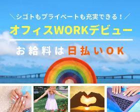 営業事務(東千石町/損害保険折衝や事務/土日祝休み/9時~17時)