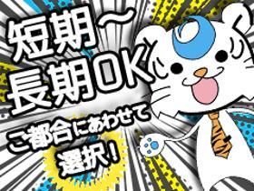 フォークリフト・玉掛け(冷蔵倉庫内/リフト/9-18時/シフト制/週5日/長期)