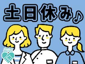 正看護師(【豊島区/正社員/保健師】大塚北口健康管理クリニック)