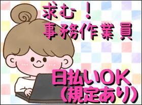 一般事務(8時半~/時給1150円/土日祝休み/事務ご経験者歓迎!)