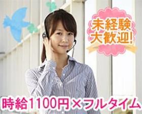 コールセンター・テレオペ(ネットオークション利用企業からの問合せ対応◆週4~、7.6h)