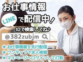 正看護師(スーパー・コート茨木さくら通り/有料老人ホーム)