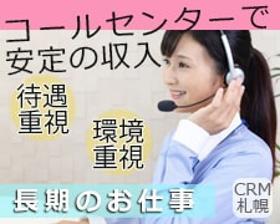 コールセンター・テレオペ(既存サービスのアフターフォロー・サービス提案◆平日9~18時)