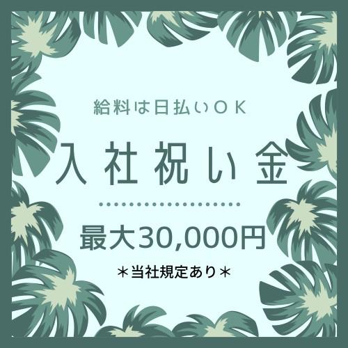コールセンター・テレオペ(デリバリー注文の変更受付/長期/月収25万以上可)