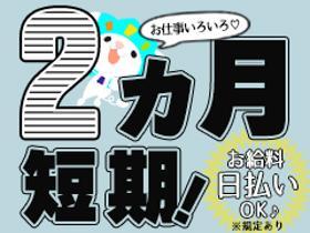 ピッキング(検品・梱包・仕分け)(9月末頃までの短期/8-17時/週5/軽作業)