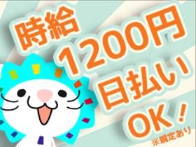 製造業(月給26万円以上可能、選べる支払いサイクル、日払いもOK)