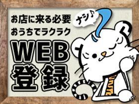 軽作業(期日前投票補助・8/23-28・日雇例外必要・時給1300~)