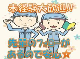 軽作業(ゆくゆくは社員(管理者)/年収400万円も/安心大手企業)