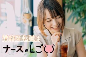 正看護師(目黒区 保育園の看護業務 土日休み 8時30分~17時15分)