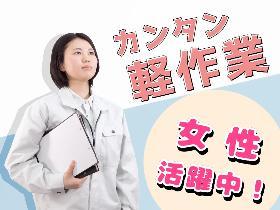 検査・品質チェック(印刷物の検品・製造補助/週5日/9時~18時/長期)