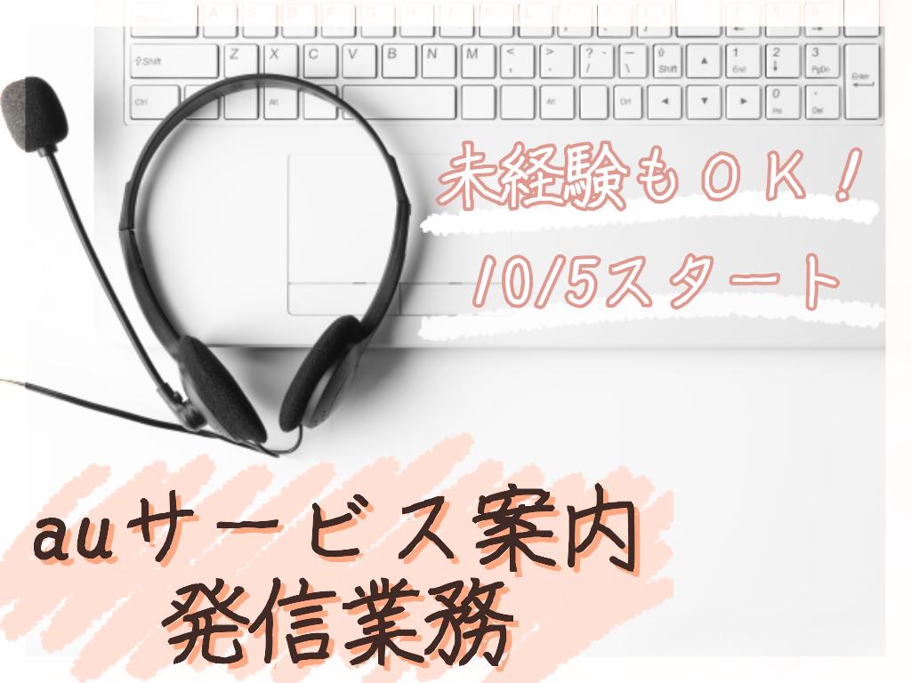 コールセンター・テレオペ(インターネット回線の案内業務/週5日/コール経験者/シフト制)