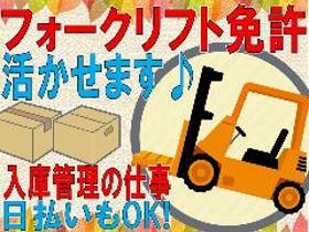 倉庫管理・入出荷(フォークリフトを使用した運搬/土曜含む週4~/8時半~17時)