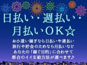 軽作業(3交替 日+平日休 製造補助 日払可 車通勤可 日払い可)
