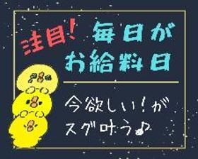 ピッキング(検品・梱包・仕分け)(25時開始 夜勤固定勤務 平日のみ 原料投入 日払い可)