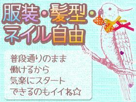 コールセンター・テレオペ(健康食品の受注/9:00-20:00の間で8H)