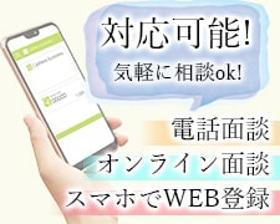 接客サービス(未経験歓迎/即日~3月31日まで期間限定/金融窓口業務)
