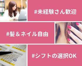 コールセンター・テレオペ(化粧品・サプリの問合せ対応/850-1600/曜日固定OK)