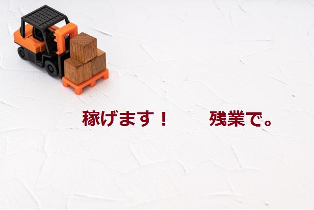 倉庫管理・入出荷(リーチフォーク/交代制/残業で稼げる/長期/車通勤可)