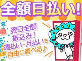 軽作業(組立・シール貼り/平日週5・短期、9-18時、高時給1400)