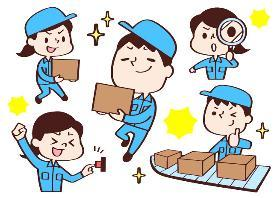 軽作業(製品チェック/高時給 3交替 製造補助 車通勤可 日払い可)