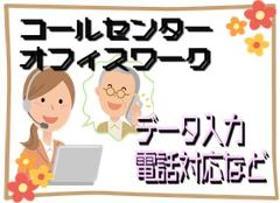 一般事務(ネットに関する電話受付/週5、18時定時、日払、時給1300)