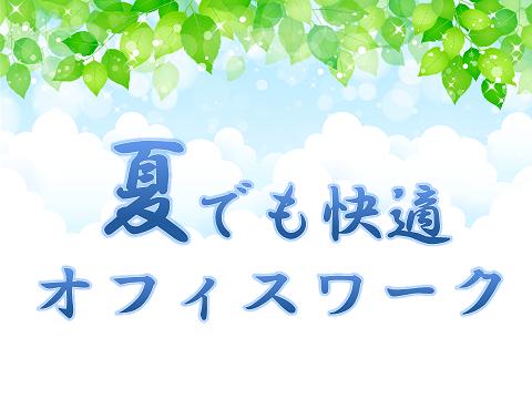 オフィス事務(8:30-17:00 平日のみ 予約受付 車通勤可)