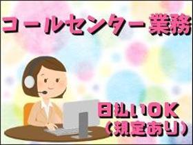 オフィス事務(短期 8:30-17:00 土日休み 予約受付 車通勤可)