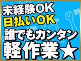 ピッキング(検品・梱包・仕分け)(未経験OK/タイヤの積込み/倉庫内作業/男性活躍中)