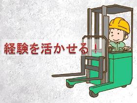 フォークリフト・玉掛け(原料の荷受 平日のみ 日払い 要資格)