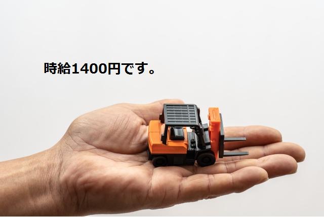 倉庫管理・入出荷(リーチフォーク日用品の運搬/6-15時/土日含む週5日)
