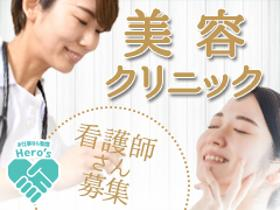 正看護師(東京美容外科 大宮院|月給35~40万円|賞与あり|社割有)