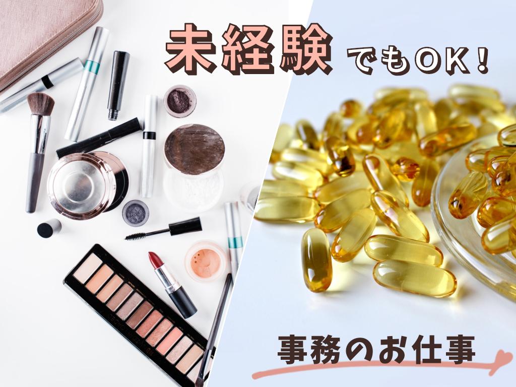 一般事務(化粧品・サプリメントの物流事務/9時~18時/週5勤務)