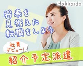オフィス事務(契約社員前提◆従業員の勤怠受付や問合せ対応◆週4~、8h)