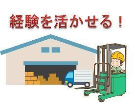 軽作業(リフト経験活かせる/日払い、14~23時、時給1400円)