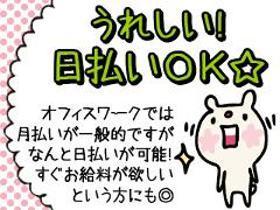 コールセンター・テレオペ(カーメンテナンス専用サイトの問合せ対応◆週5、9時~17時半)