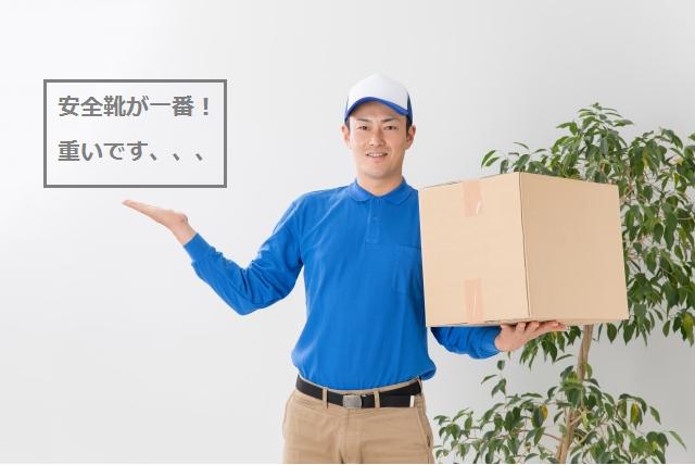 軽作業(ピッキング・作業着/平日5日/長期/9時-18時)
