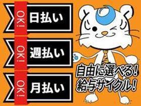 軽作業(チラシの梱包・仕分け/9-18時、土日含む週5日、ネイルOK)